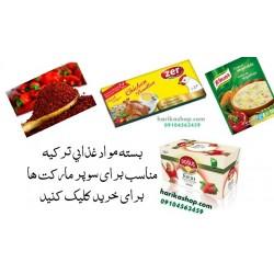 بسته موادغذایی ترکیه ویژه سوپرمارکت ها