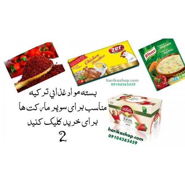 بسته موادغذایی ترکیه ویژه سوپرمارکت ها 2