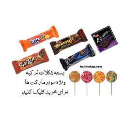 بسته شکلات ترکیه ویژه سوپرمارکت ها